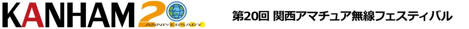 第20回 関西アマチュア無線フェスティバル (KANHAM 2015)